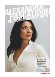 Cover for Bortom mammas gata