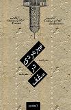 Cover for Gubben i taket (Pirmardi dar saghf)