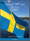 Cover for Arabiska till svenska