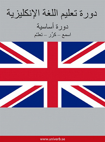 Cover for English Course (from Arabic)
