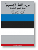 Cover for Estonian Course (from Arabic)