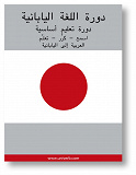 Cover for Japanese Course (from Arabic)