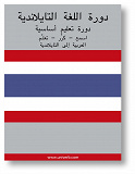 Cover for Thai Course (from Arabic)