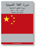 Cover for Chinese Course (from Arabic)
