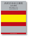Cover for Spanish Course (from Chinese)