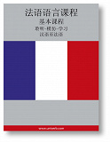 Cover for French Course (from Chinese)