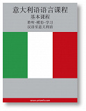 Cover for Italian Course (from Chinese)