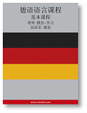 Cover for German Course (form Chinese)