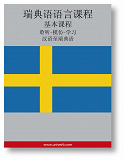 Cover for Swedish Course (from Chinese)
