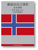 Cover for Norwegian Course (from Chinese)
