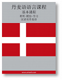 Cover for Danish Course (from Chinese)