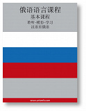 Cover for Russian Course (from Chinese)