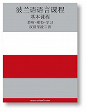 Cover for Polish Course (from Chinese)