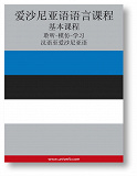 Cover for Estonian Course (from Chinese)