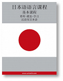 Cover for Japanese Course (from Chinese)