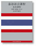 Cover for Thai Course (from Chinese)