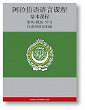 Cover for Arabic Course (from Chinese)