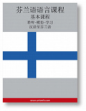 Cover for Finnish Course (from Chinese)