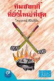 Cover for Team Hoggy tee ying-yai tee sud