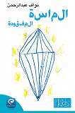 Cover for Aljawhara almamfkoda