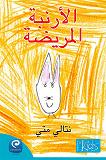 Cover for Alarna balmarid