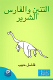 Cover for Alfares alsherir waltinin