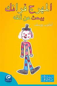 Cover for Yebhath almoharejj Frank aan aanfihi