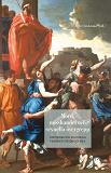 Cover for Mord, misshandel och sexuella övergrepp: Historiska och kulturella perspektiv på kön och våld