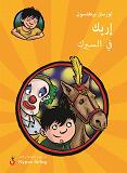 Cover for Erik på cirkus (Arabiska)