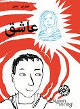 Cover for Så sjukt kär (Arabiska)
