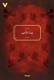 Cover for Ett dockhem (Arabiska)