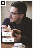 Cover for Poeten i glasburen (Arabiska)