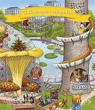 Cover for Trolläventyret i nöjesparken
