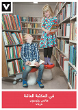 Cover for Biblioteket (arabisk)