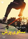 Cover for Rampen (dari)