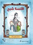 Cover for Fröken Spöke (arabisk)