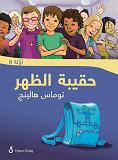 Cover for Ryggsäcken (arabisk)