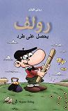 Cover for Rolf får ett paket (arabisk)