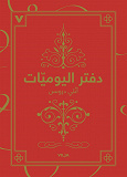 Cover for Dagboken (Arabiska)