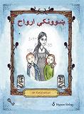 Cover for Fröken Spöke (pashto)