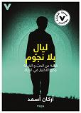Cover for Stjärnlösa nätter (arabisk)