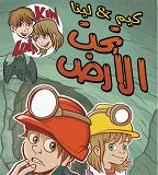 Cover for Kim & Lina under jorden (arabiska) : Kim wa Lina tahta al ard