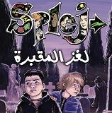 Cover for SPLEJ 1: Mysteriet på kyrkogården (arabiska)