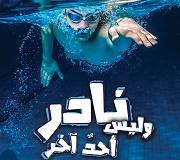 Cover for Nadir och ingen annan (arabiska)