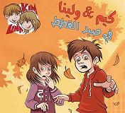 Cover for Kim & Lina på kattjakt (arabiska) Kim wa lina fi said lkutat