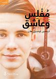 Cover for Typiskt Tobias! Pank och kär (arabisk)