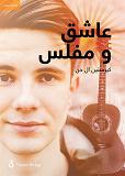 Cover for Typiskt Tobias! Pank och kär (dari)