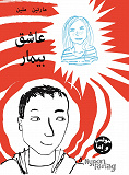 Cover for Så sjukt kär (persiska)