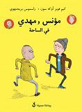 Cover for Måns och Mahdi på gården (arabiska)