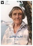 Cover for Astrid Lindgren - Ett liv (pashto)